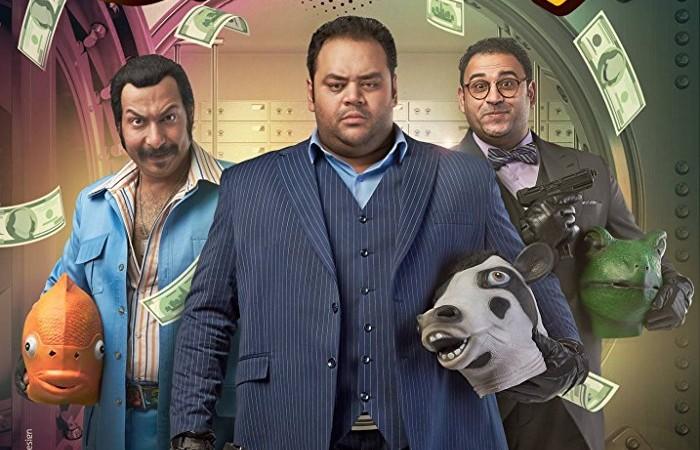 Bank El Hazz – Egyptian Action Comedy