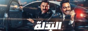 El Badla movie
