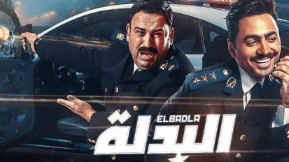 """El Badla"" – Egyptian action  starring Tamer Hosny"