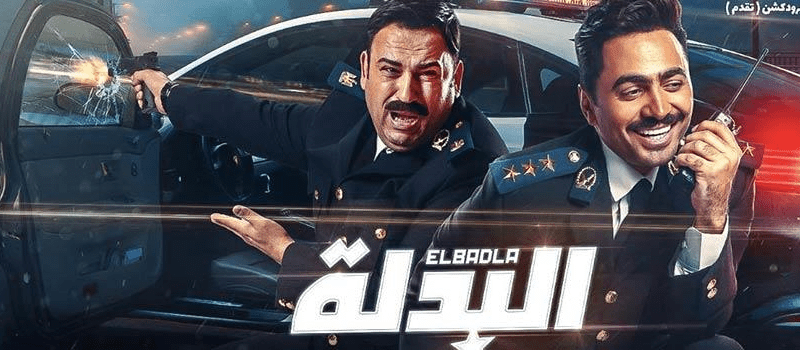 """El Badla"" 2018 – Egyptian hilarious action comedy."